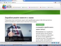 Сайт cashbox.ru