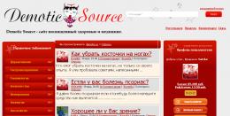 Сайт demotic.ru