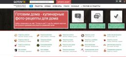 """Сайт для заработка gotovte.com """"Домашние Рецепты"""""""