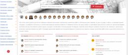 Сайт вопросов и ответов stroyotvet.com