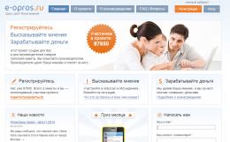 Сайт E-opros.ru