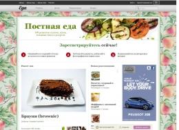 Сайт Eda.ru (Афиша-Еда)