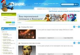 Сайт egraphic.ru