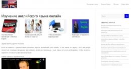 Сайт englishfull.ru