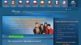 Сайт ermail.ru