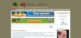 Сайт о фермерстве fermer1.ru
