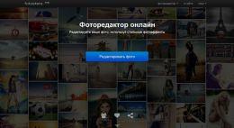 Сайт fotostars.me