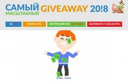 Сайт giveaway-2018.ru