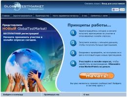 Сайт GlobalTestMarket.com