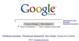 Поисковая система Google.ru