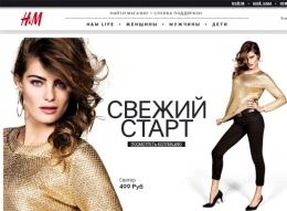 Сайт hm.com