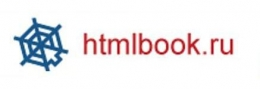 Сайт htmlbook.ru