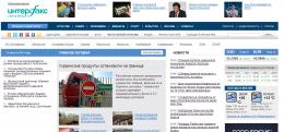 Новостной сайт interfax.ru