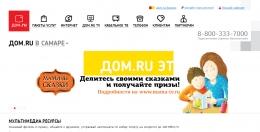Сайт интернет-провайдера Domru.ru