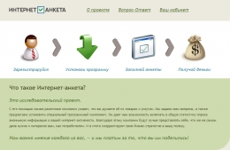 Сайт internetanketa.ru