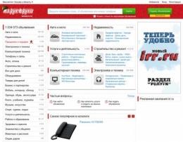 Сайт irr.ru