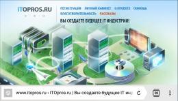 Сайт itopros.ru