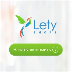Кэшбэк-сервис LetyShops.ru