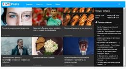 Сайт liveposts.ru