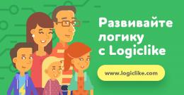 Сайт logiclike.com