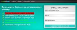 Сайт lotto30min.com
