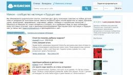 Сайт mamsik.ru
