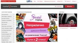 Сайт Marketvtomske.ru