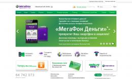 Сайт megafon.ru