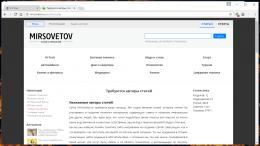 Сайт Мир советов mirsovetov.ru