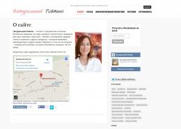 Сайт naturalrating.ru