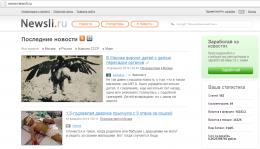 Сайт новостей newsli.ru
