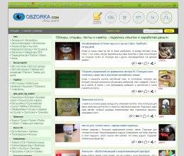 Сайт Obzorka.com