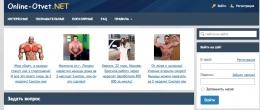 Сайт online-otvet.net