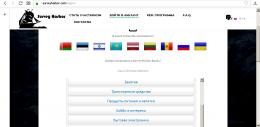 "Сайт-опросник ""Survey Harbor Russia"" surveyharbor.com"