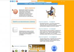 Сайт опросов opinion.com.ua