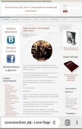 Сайт Осколки-блог.рф