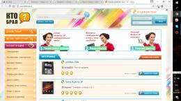 Сайт отзывов ktobral.ru