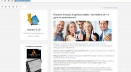 Сайт отзывов otzyv5.ru