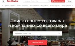 Сайт отзывов sendreview.ru