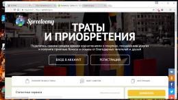 Сайт spreeloony.ru