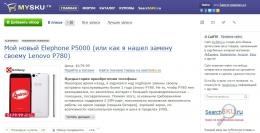 Сайт отзывов Mysku.ru