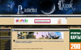 "Сайт ""Планета сказок"" Planetaskazok.ru"