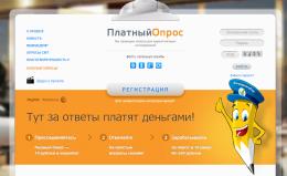 Сайт platnijopros.ru