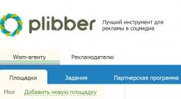 Сайт plibber.ru