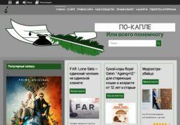 """Сайт """"По-капле"""" po-kaple.ru"""