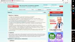 Сайт по вопросам здоровья medotvety.ru
