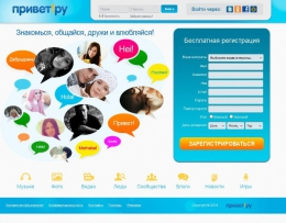 Сайт privet.ru