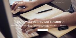 Сайт prometheus.org.ua