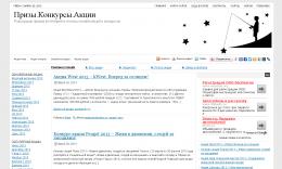 Сайт Promohunt.ru
