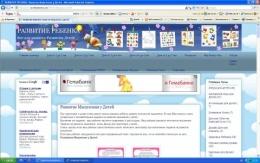 "Сайт ""Развитие ребенка"" Razvitierebenka.com"